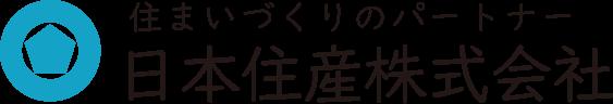 住まいづくりのパートナー 日本住産株式会社